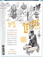 Leftie White Blend  750ML image number 3